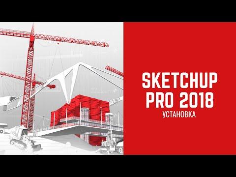 Как скачать и установить SketchUp Pro 2018?