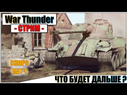 War Thunder - ЧТО БУДЕТ ДАЛЬШЕ ?
