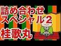 【作業用・睡眠用落語】桂歌丸・詰め合わせスペシャル2
