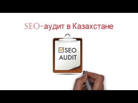 SEO аудит в Казахстане