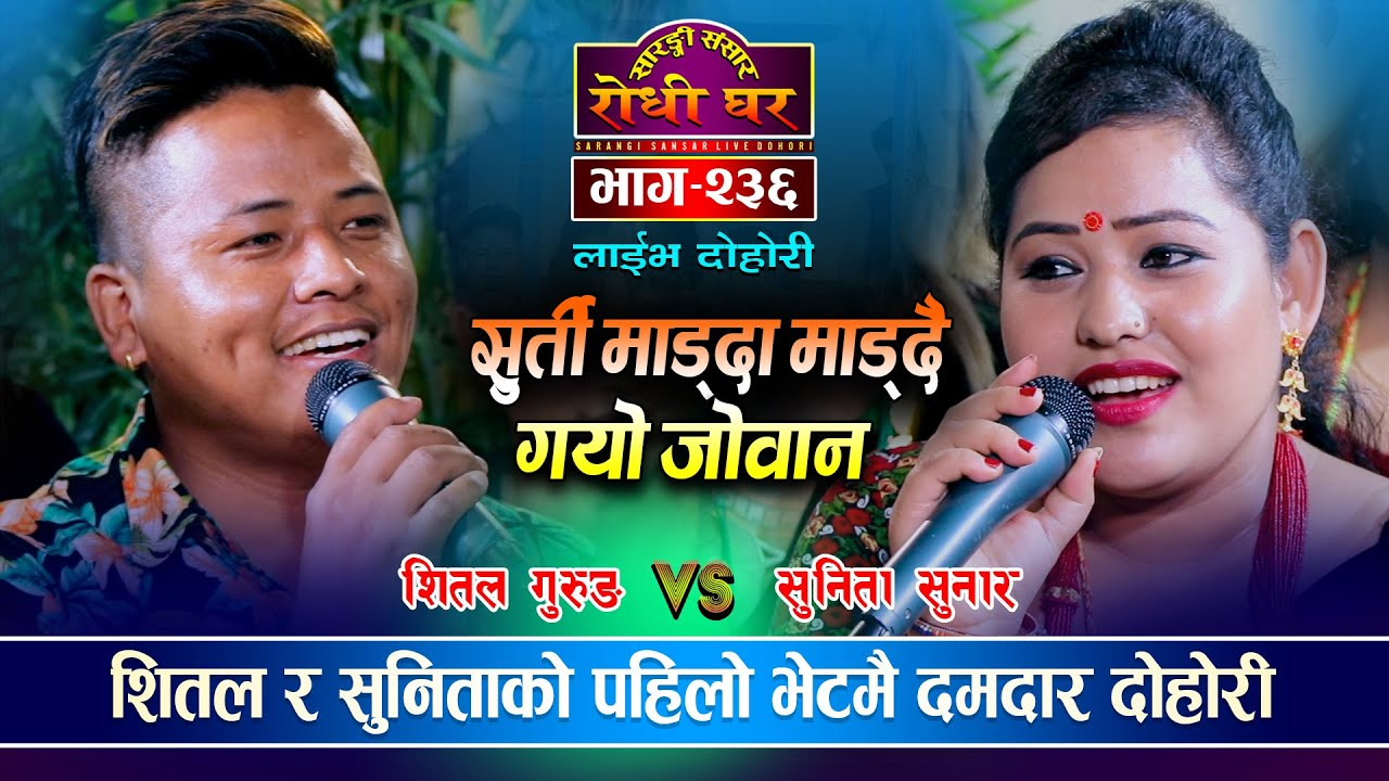 Download मुलको पानी बगेर खेर गो | Shital Gurung VS Sunita Sunar | @Sarangi Sansar Live Dohori Ep. 236