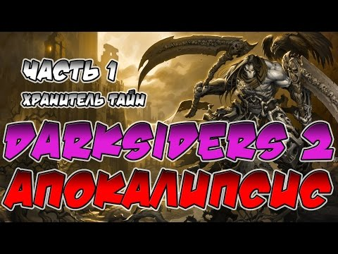 Darksiders Wrath of War Прохождение игры на 100 Уровни