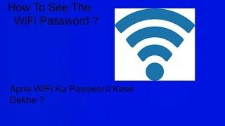 how to see the wifi password apne wifi ka password kese pata kare