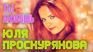 Юлия Проскурякова - Ты любишь