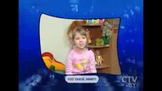 CTV.BY: Дети говорят: что такое эфир?(, 2013-12-13T08:36:21.000Z)