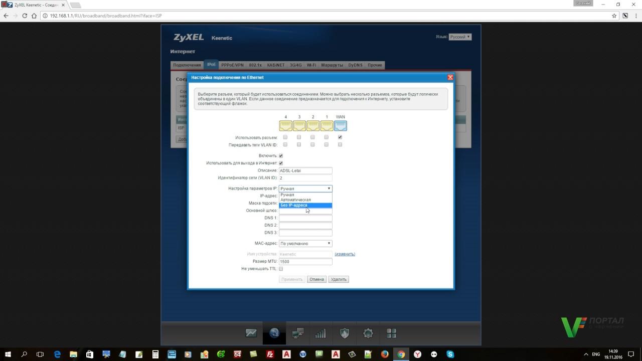 Настройка ZyXEL Keenetic - Подключение к Интернет (прошивка 2.04)