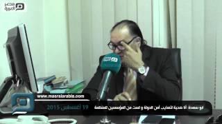 مصر العربية | ابو سعدة: أنا ضحية لتعذيب أمن الدولة و لست من المؤسسين للمنظمة