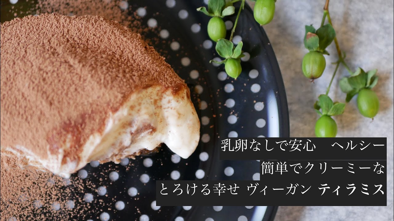 "YouTube recipe ""Rich and Creamy Vegan Tiramisu"" / ""濃厚クリーミー ヴィーガン ティラミス"""