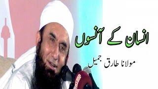 Insan Ke Aansoo,انسان کے آنسوں - Maulana Tariq Jameel,مولانا طارق جمیل