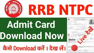 RRB NTPC Admit Card Download 2020 21 Kaise Kare | How To Download RRB NTPC Admit Card 2020 21#RRB