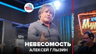 �������� ���� 🅰️ Алексей Глызин - Невесомость (#LIVE Авторадио) ������