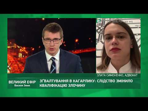 Зґвалтування в Кагарлику: зміна кваліфікації злочину | Великий ефір Василя Зими