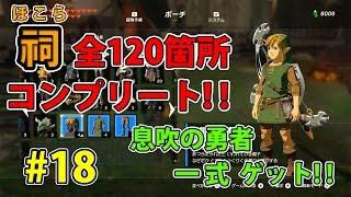 #18【ゼルダの伝説】祠120箇所コンプリート!ついに息吹の勇者シリーズをゲットしに行く!【実況プレイ】ブレス オブ ザ ワイルド Nintendo Switch thumbnail