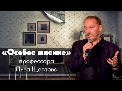 Особое мнение / Лев Щеглов // 16.08.19