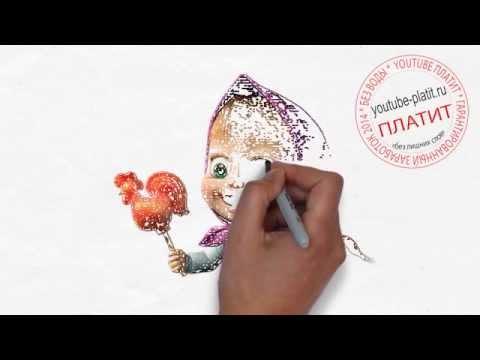 Рисовать онлайн машу и медведь  Рисуем героев любимого мультфильма маша и медведь