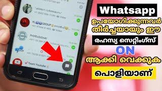 Whatsapp ഉപയോഗിക്കുന്നവർ നിങ്ങളുടെ ഫോണിലെ ഈ രഹസ്യം സെറ്റിംഗ്സ് ഓൺ ആക്കണേ ? hidden Whatsapp trick
