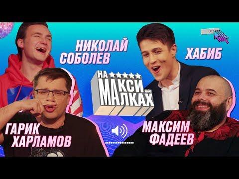 НА МАКСИМАЛКАХ / Фадеев / Харламов / Соболев / Хабиб thumbnail
