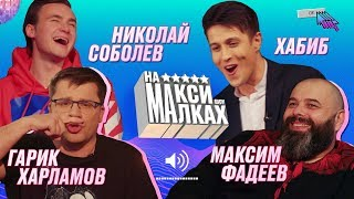 НА МАКСИМАЛКАХ / Фадеев / Харламов / Соболев / Хабиб