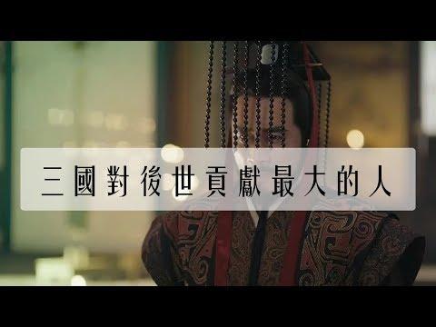 三国时对后世贡献最大的历史人物,不是曹操刘备,竟是孙权!