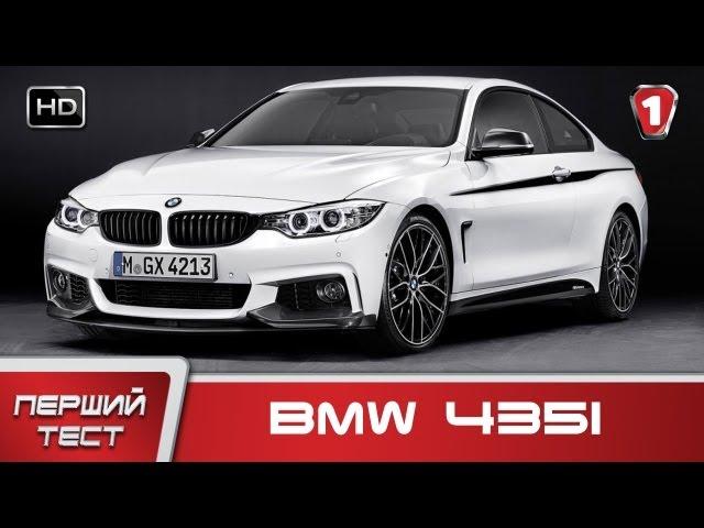 "Обзор BMW 435i. ""Перший тест"" (HD). (УКР)"