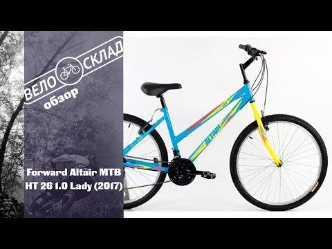 Обзор велосипеда Forward Altair MTB HT 26 1.0 Lady (2017)