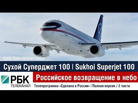 Sukhoi Superjet 100 (SSJ100) - Российское возвращение в небо | 2013
