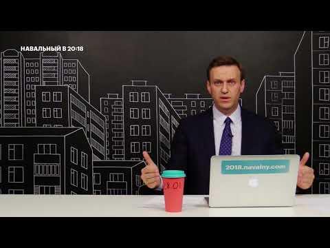 Навальный: Результаты выборов