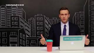 Навальный: Результаты выборов президента России 2018
