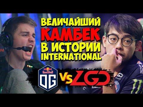 видео: ВЕЛИЧАЙШИЙ КАМБЕК В ИСТОРИИ international | psg.lgd vs og ti8