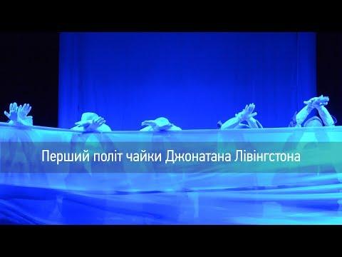 Громадське ТБ Дніпро: Перший політ чайки Джонатана Лівінгстона