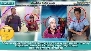 Ырчы Абдумалик Шерматов АЗИЗ АЯЛЫМДЫ тартып алды дейби | Сайтка Саякат | 24.08.17
