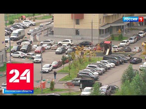 Парковочный квест в Видном: жители возмущены отсутствием мест для машин - Россия 24