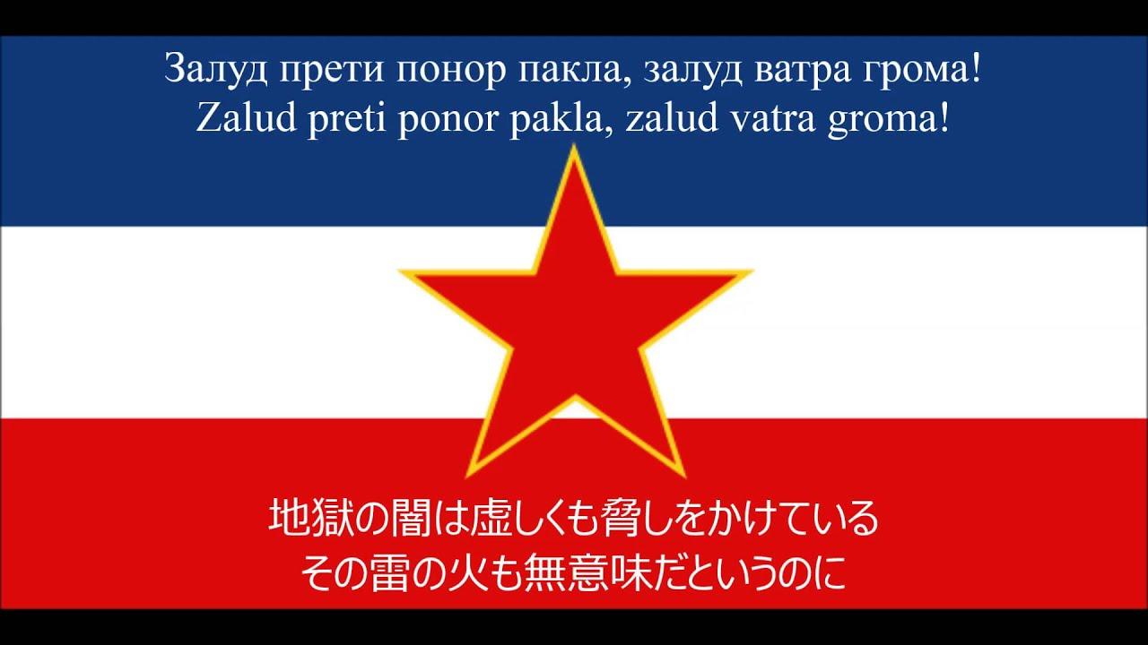 ユーゴスラヴィア国歌】Хеј, сло...