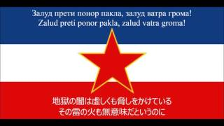 【ユーゴスラヴィア国歌】Хеј, словени/Hej, sloveni/スラヴ人よ【日本語字幕】