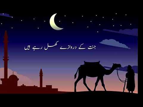 New ramzan islamic poetry|| new Islamic stetus|| heart touching Islamic stetus