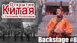"""""""Открытие Китая"""" с Евгением Колесовым. Бэкстэйдж #8"""