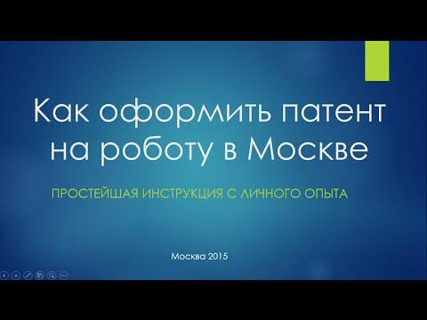 Как оформить патент на работу в Москве. Простейшая инструкция.