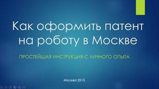 Как оформить патент на работу в Москве. Простейшая инструкция.(, 2015-06-28T21:44:49.000Z)
