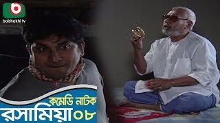 Bangla Funny Natok   Rosha Mia   EP 08   ATM Shamsujjaman, Chanchal Chowdhury, Saju Khadem