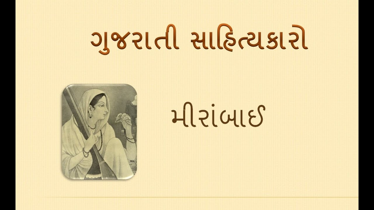 mirabai poems in gujarati language