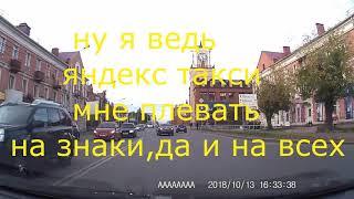 Яндекс такси нарушитель