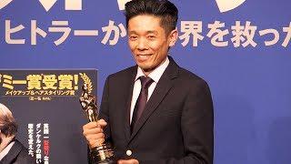 アカデミー賞受賞の辻一弘がオスカー像を手に凱旋帰国!「日本の注目度に驚き」