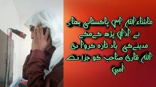 Video Azan beautiful voice of Qari Faisal sb Pakistan 2018 (03048980159) download MP3, 3GP, MP4, WEBM, AVI, FLV November 2018