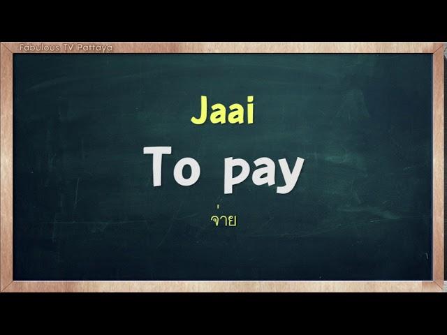 THAI TIME EP.434 Learn to speak thai, read thai, write thai Thai lesson