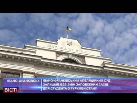 Апеляційний суд залишив під вартою підозрюваного у вбивстві болгарської студентки