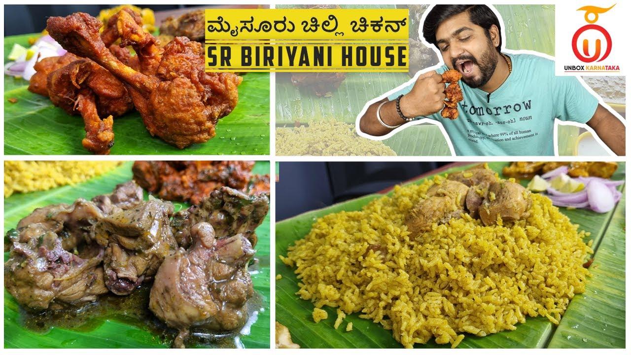 SR Biriyani House | Best Donne Biriyani and Mysore Chilli Chicken | Kannada Food Review
