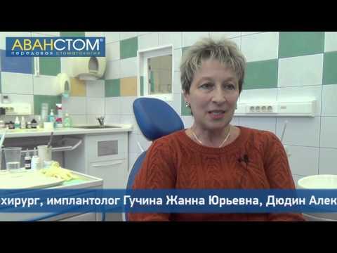 Отзыв пациента о лечении в стоматологической клинике «Аванстом»