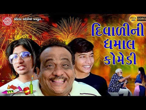 Diwalini Dhamal ||New gujarati Comedy Video ||Rasik Maharaj ||Full HD Video