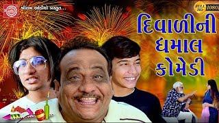 Diwalini Dhamal   New gujarati Comedy   Rasik Maharaj   Full HD