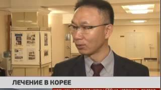 Лечение в Корее. Новости. GuberniaTV